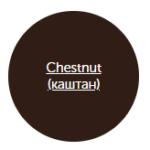 Каштан (chestnut)