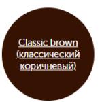 Классический коричневый (classic brown)
