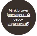 Серо-коричневый (mink brown)