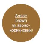 Янтарно-коричневый (amber brown)